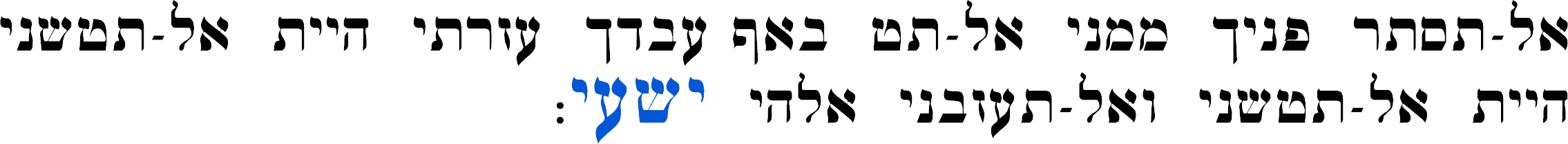 YESHUA IN THE BOOK OF PSALMS